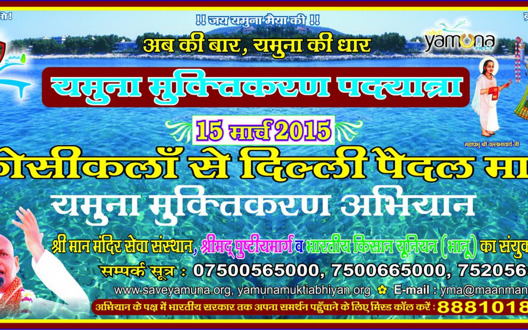 How You Can Support Yamuna Muktikaran Abhiyan Padyatra (Foot March) March 15, 2015