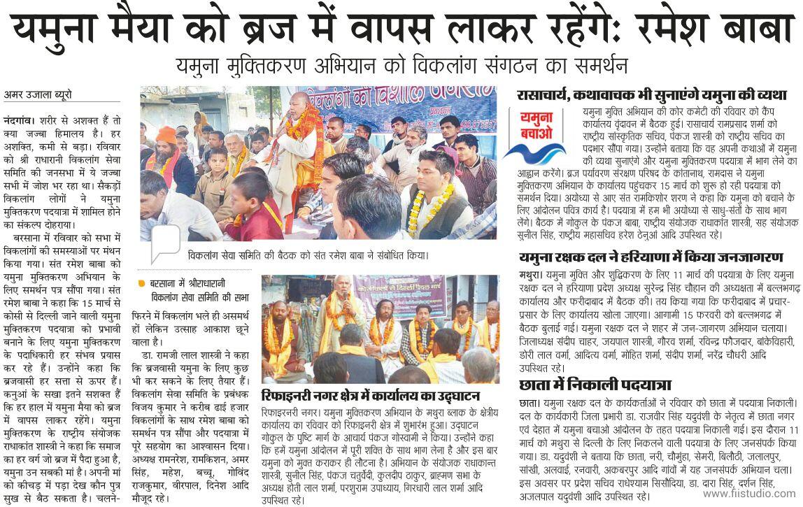 YMA - Daily News Amar Ujaala